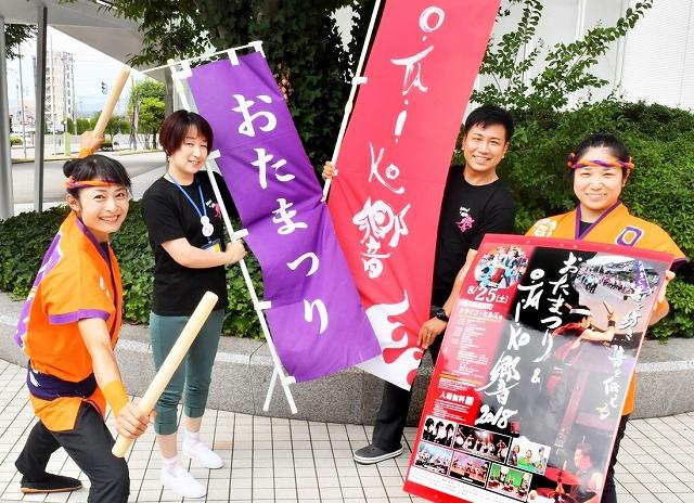 「おたまつり&O・TA・I・KO響2018」への来場を呼び掛ける宣伝隊=8月20日、福井新聞社