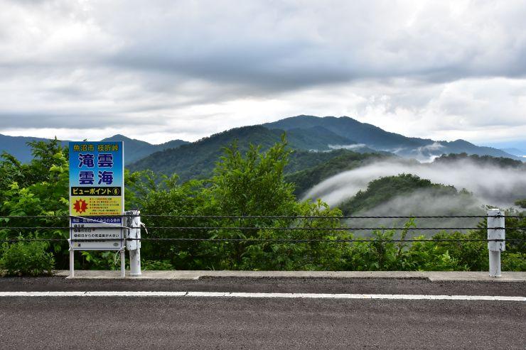 枝折峠に設置された「滝雲」見物客用の案内看板=魚沼市