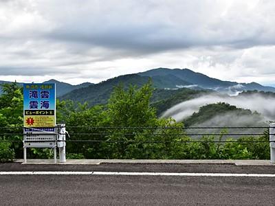 魚沼・枝折峠 「滝雲」ここで見えます 市、案内板設置