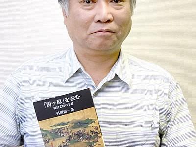 関ケ原挑む武将の心をひもとく一冊 大谷吉継研究の第一人者が出版