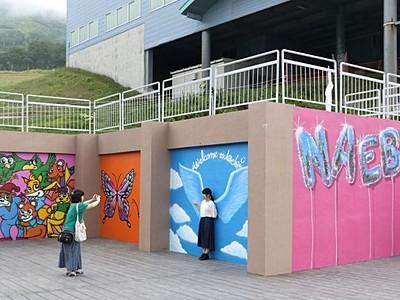 湯沢 スキー場半数超営業 インスタ映え意識、遊具も充実