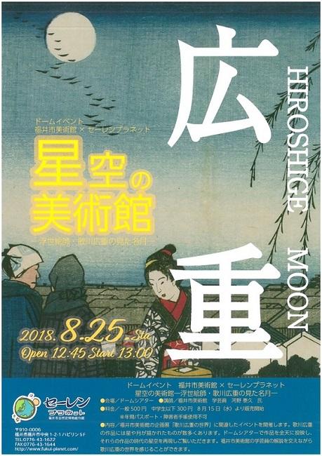 歌川広重の作品をドームシアターに映し出す「星空の美術館」のポスター