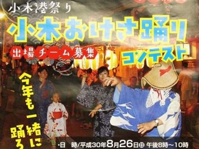 佐渡「小木おけさ」 26日コンテスト 出場チーム募集
