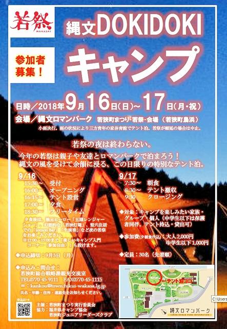 9月16、17日に開かれる「縄文DOKIDOKIキャンプ」のチラシ