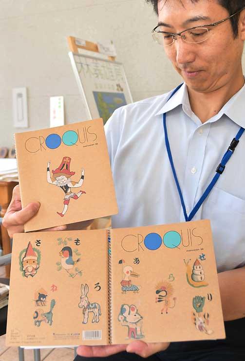 岡谷市イルフ童画館が販売しているクロッキーブック