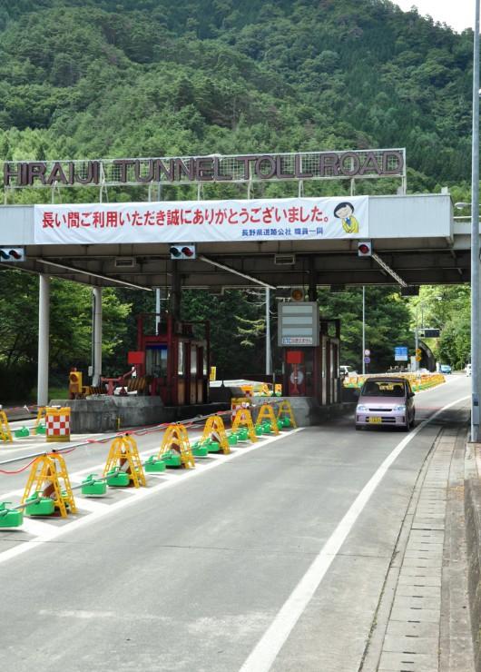無料化された平井寺トンネルを抜け、無人となった上田市古安曽の料金所を通過する車両