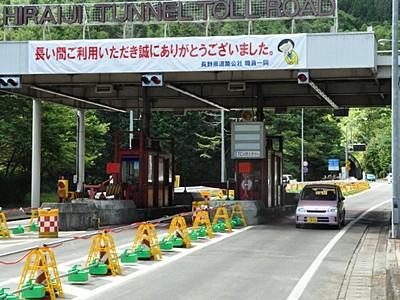 上田・平井寺トンネル無料化初日 期待と安全対策求める声