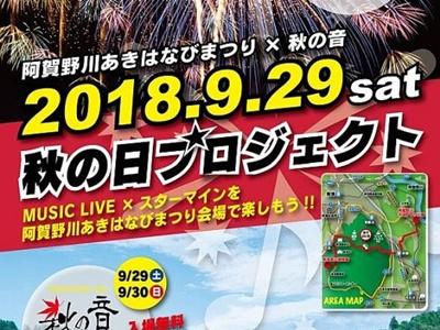 音楽フェス、花火大会 新潟・秋葉区で同時開催 9月末