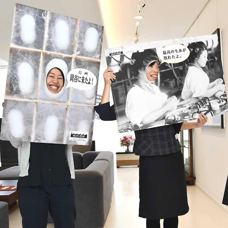 岡谷蚕糸博物館が作った記念撮影用のパネル