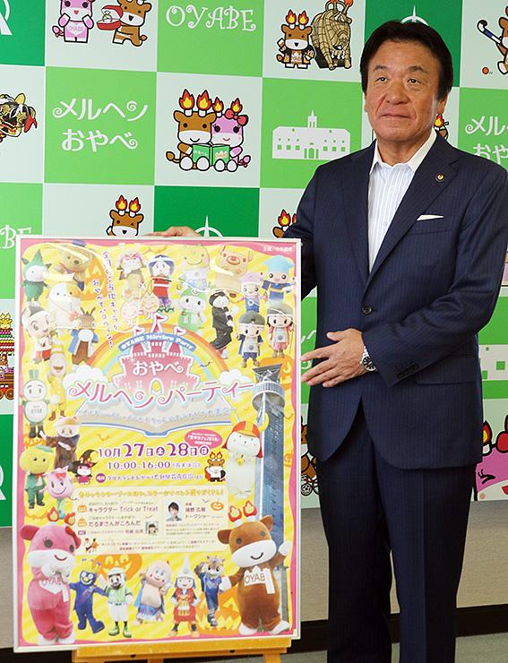 10月のイベントをPRする桜井市長