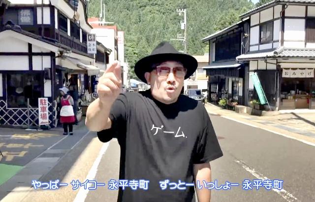 公開した動画の中で福井県永平寺町のうたを歌うロイさん