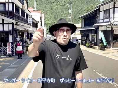 レゲエ調の永平寺町ソング公開 動画再生1日で500回