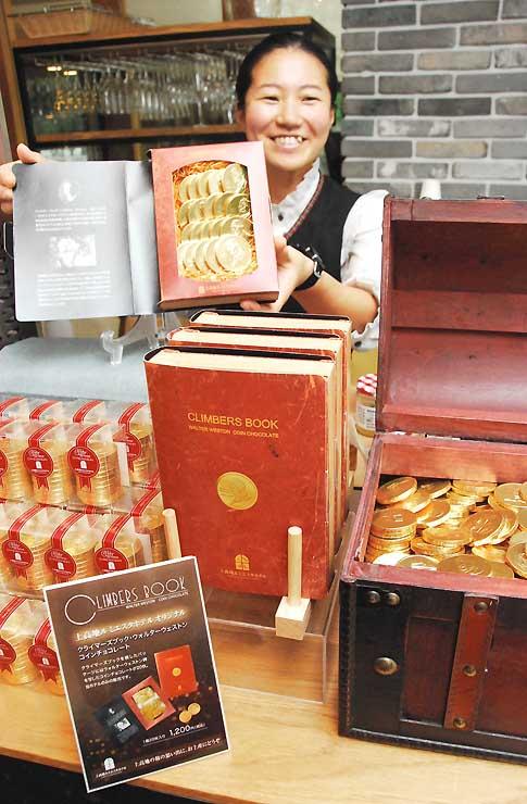 「クライマーズ・ブック」を模した箱入りのチョコレート