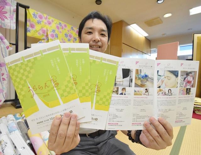 福井県あわら市と坂井市三国町でさまざまな体験プログラムを楽しめる「うららん2018」のパンフレット