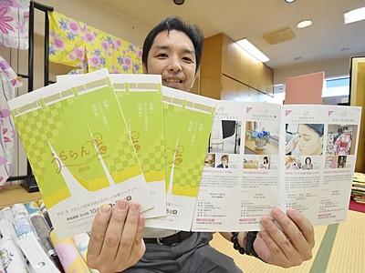 福井の食や文化体験して 9月10日から参加予約受け付け