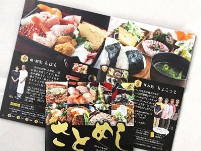 16飲食店自慢の一品 芸術祭鑑賞者にPR 十日町・中里