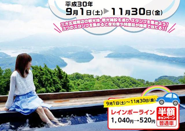 9月1日に始まった福井県美浜、若狭両町でのスタンプラリーキャンペーン「海湖フェス」のチラシ