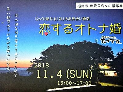 海眺め良縁見つけて 鷹巣荘で11月催し 独身男女募る