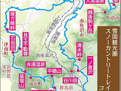 湯沢など「雪国観光圏」 トレイルコース8日オープン