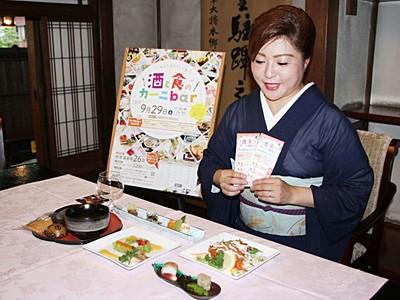 岩室温泉街気楽に巡って 29日イベント 新潟・西蒲区