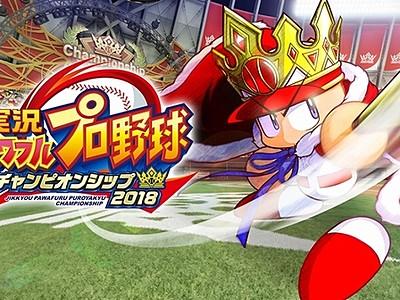 ふくいeスポーツ野球大会開催! 実況パワフルプロ野球