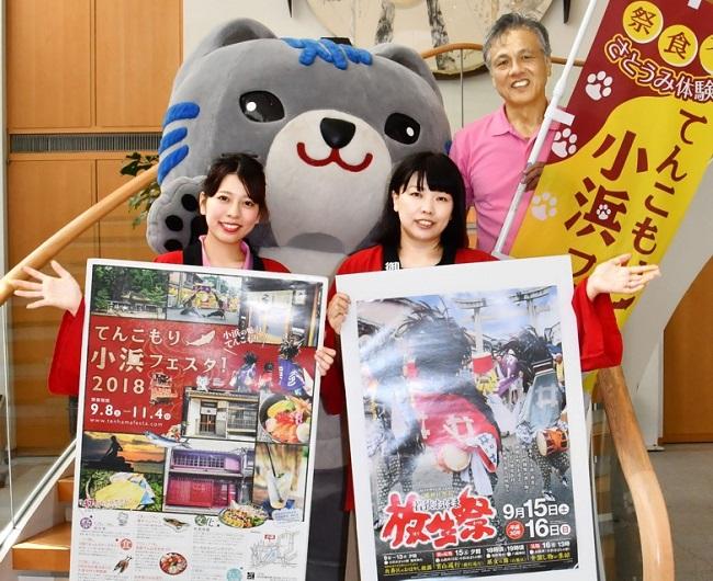 「てんこもり小浜フェスタ!」への来場を呼び掛ける宣伝隊=6日、福井新聞社