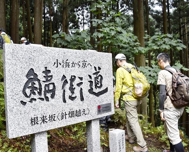 登山口に新設された石碑=9月7日、福井県小浜市上根来