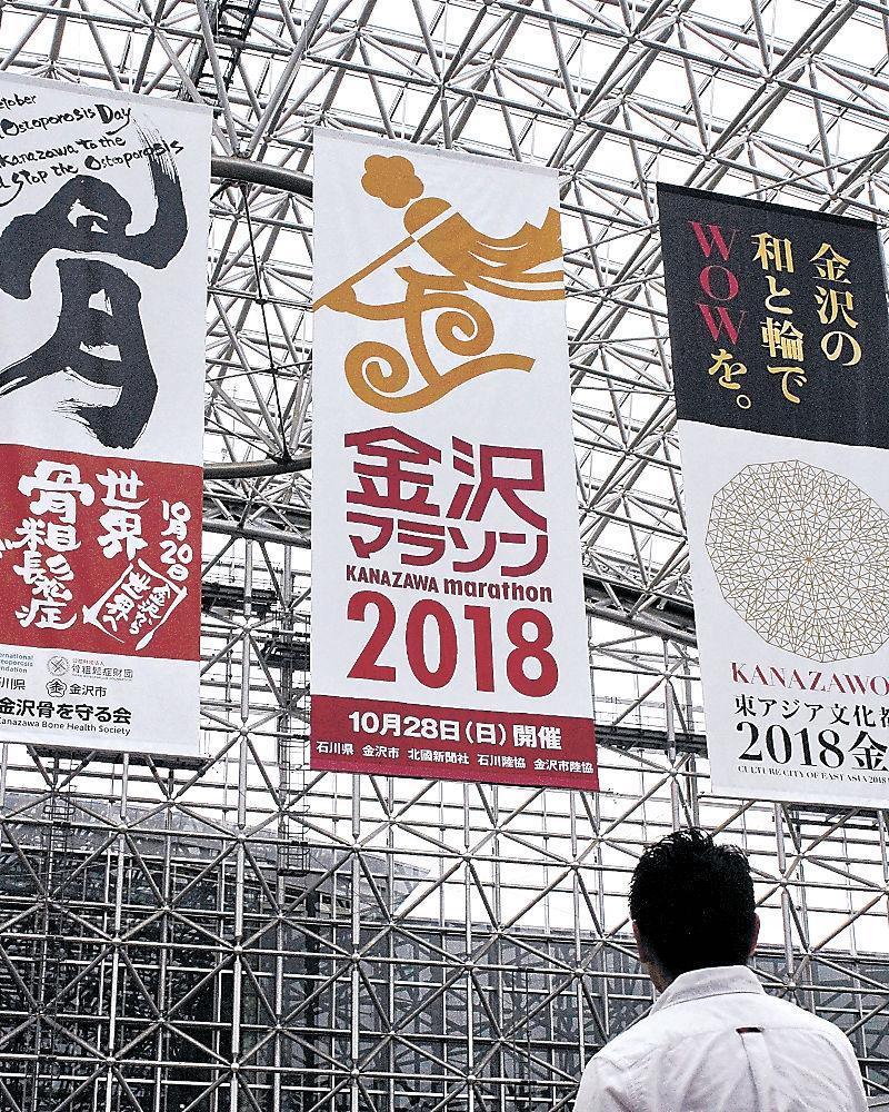 金沢マラソンをPRする巨大タペストリー=金沢駅もてなしドーム