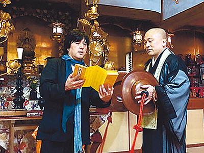 寺院で巡礼コンサート 16日第1弾、氷見市の寳光寺
