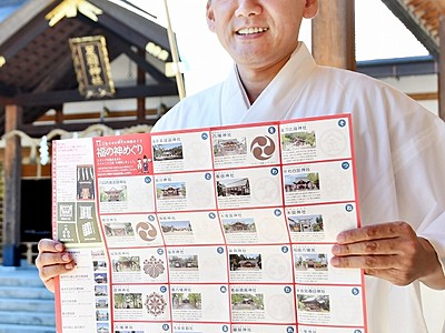 福井市内の神社巡って幸せに スタンプラリー実施中