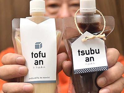 あんこ+豆腐でカロリー半分 飯田の製餡所、一般向け商品開発