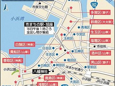 若狭最大の秋祭り「放生祭」9月15日開幕 福井県小浜市