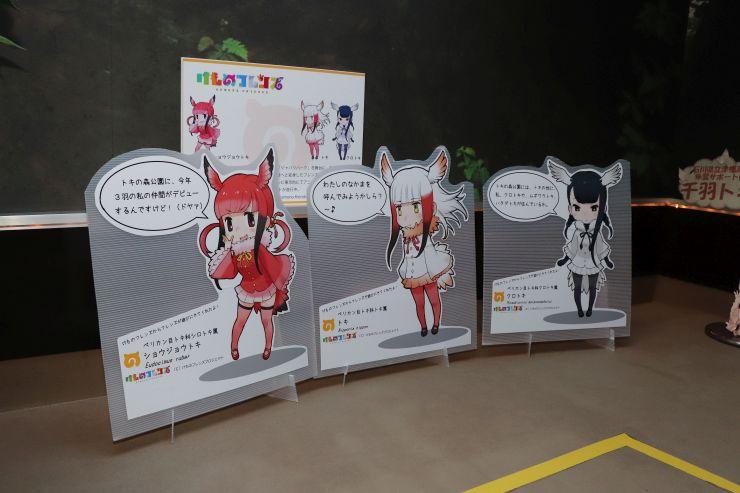 春のコラボイベントで展示された「けもフレ」キャラのパネル。左からショウジョウトキ、トキ、クロトキ=5月、佐渡市