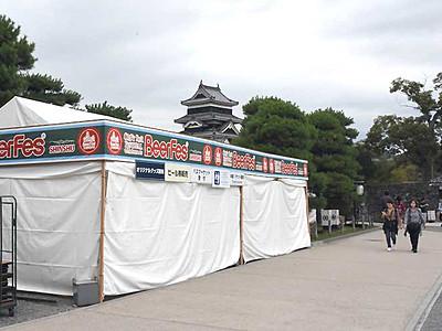 松本城、ビアフェス14日開幕 解釈巡り...2年ぶり