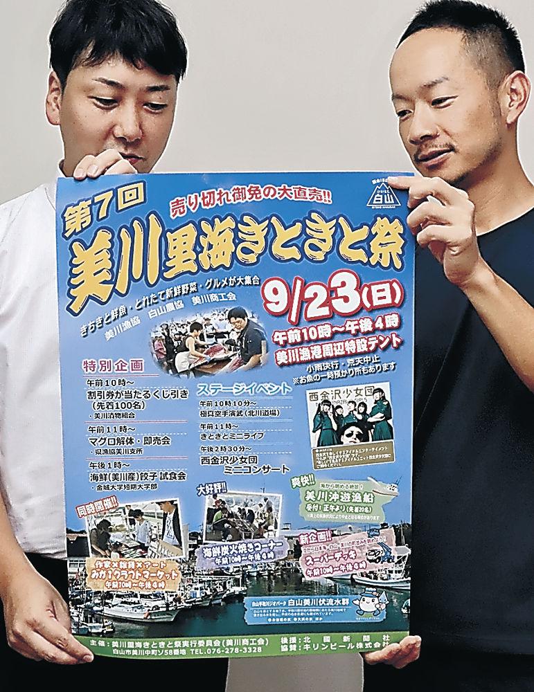 祭りの参加を呼び掛ける商工会員(左)と青年部長(右)=美川商工会