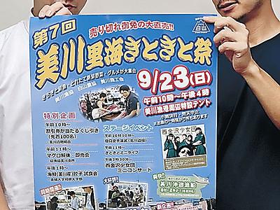 きときと祭来場を 美川商工会がポスター披露
