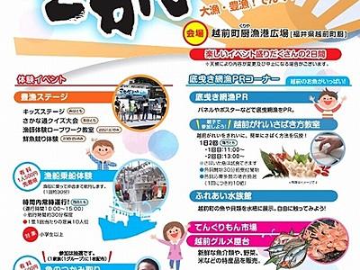 「越前さかなまつり」22日から 福井県越前町