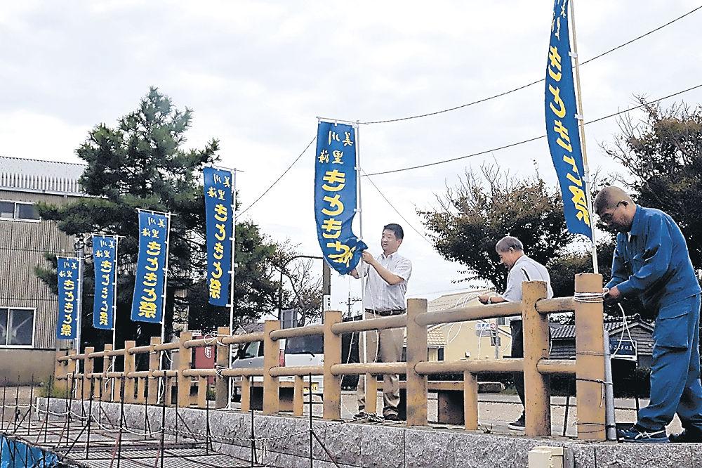 のぼり旗を設置する実行委員=白山市の美川漁港周辺
