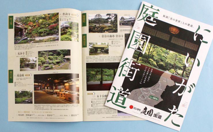 「にいがた庭園街道」の新しいパンフレット