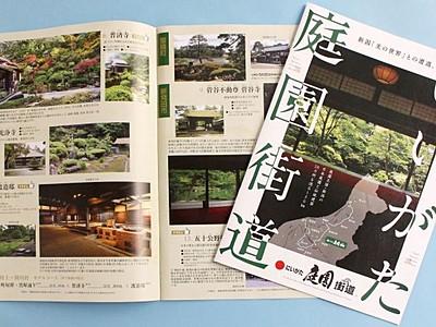 庭園街道ネットが新パンフ作製 新潟県北、県央