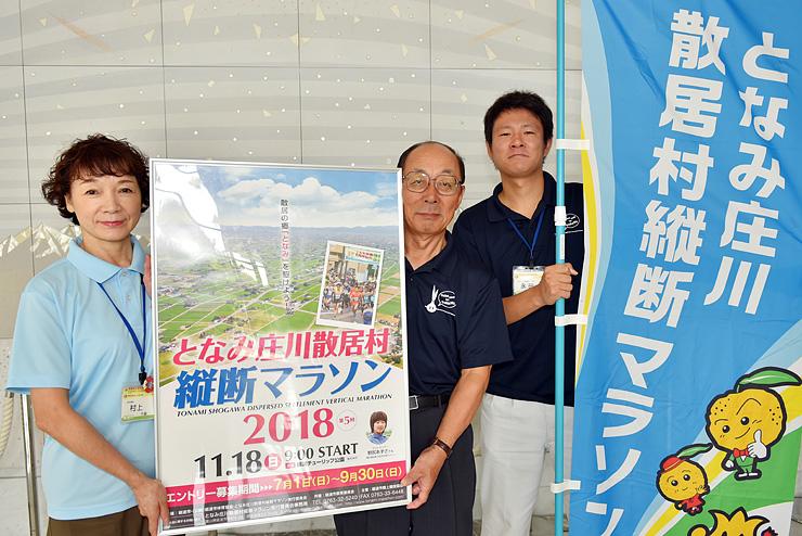 大会への参加を呼び掛ける横山専務理事(中央)ら=北日本新聞社