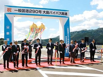 新潟関川・国道290号 大島バイパスが全通