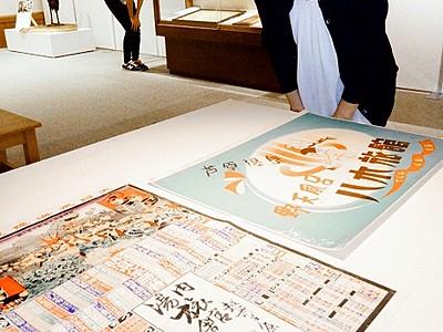 あわら温泉の歴史につかって 福井、資料館で企画展