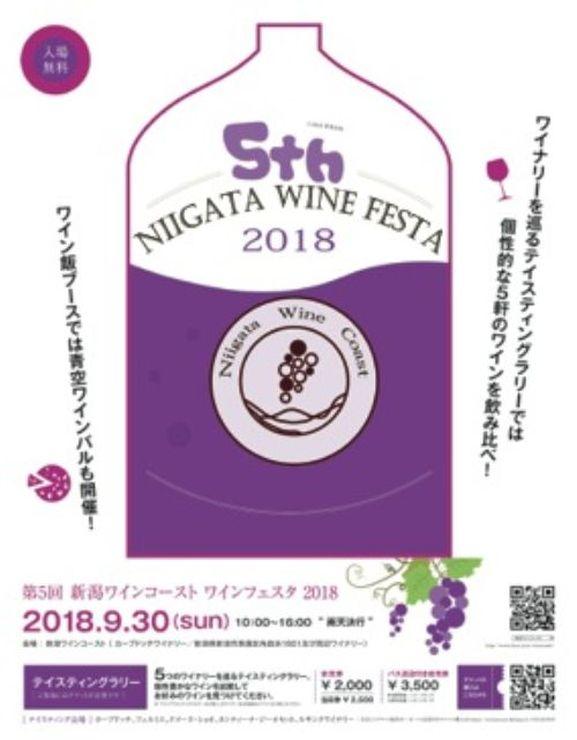 「新潟ワインコースト ワインフェスタ 2018」のチラシ