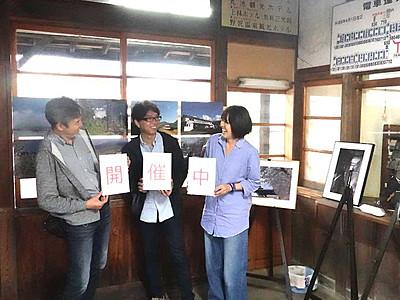 木造駅舎の写真展「出発進行!」 中野の信濃竹原駅