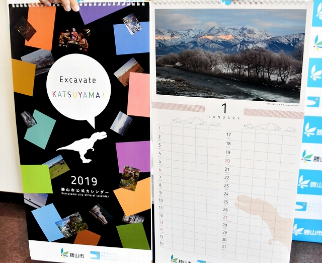 福井県勝山市の2019年版の公式カレンダー