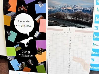 恐竜シールで彩って 市公式カレンダー、デザイン一新