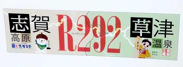 組み合わせると「R292」の文字になるステッカーのデザイン
