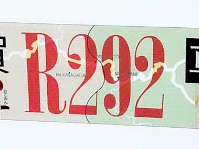 組み合わせると「R292」ステッカー 山ノ内と草津で配布