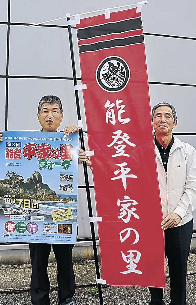 のぼりを掲げて参加を呼び掛ける七尾理事長(右)とスタッフ=輪島市河井町